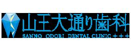 秋田県秋田市の歯医者さん 山王大通り歯科