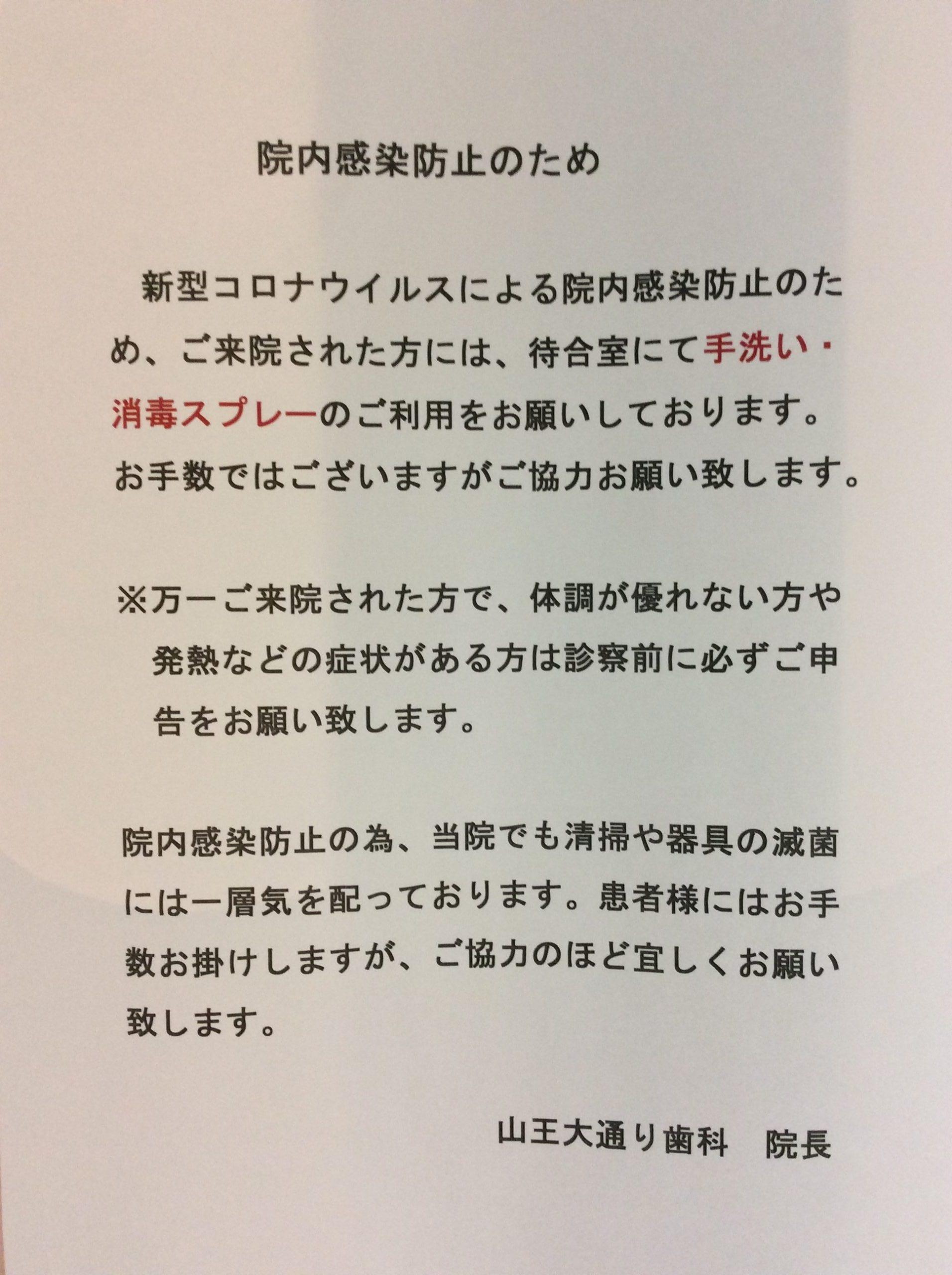 コロナ 秋田 感染 市